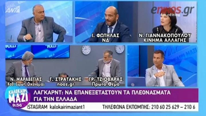 Απρόοπτο στην πρωινή εκπομπή του ΑΝΤ1 - Δημοσιογράφος έπεσε από την καρέκλα του