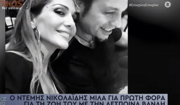Δέσποινα Βανδή – Ντέμης Νικολαϊδης: Διαζύγιο βόμβα μετά από 18 χρόνια