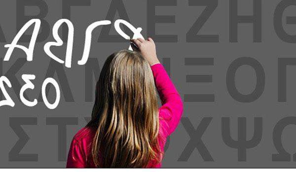 Τα συμπτώματα της δυσλεξίας, της δυσαριθμησίας και της δυσγραφίας