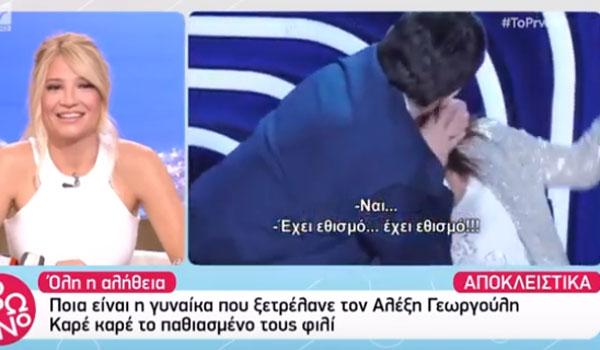 Αλέξης Γεωργούλης: Το καυτό φιλί στην Ναταλία Γερμανού!