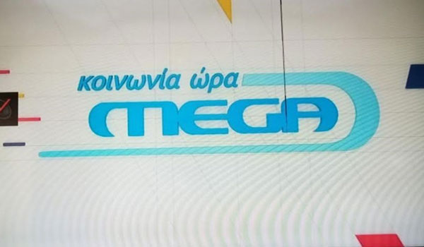 To Mega ξανά στις οθόνες μας με την Κοινωνία Ώρα Mega!