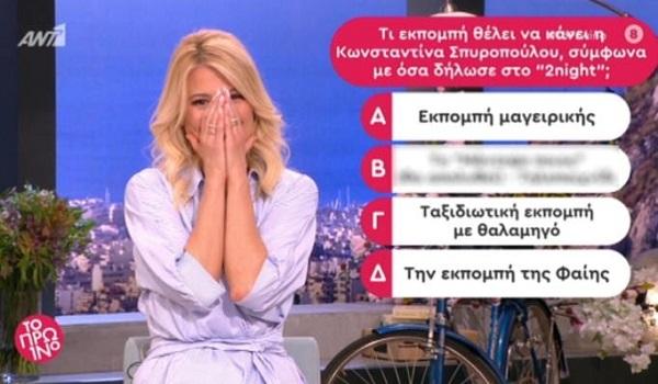Άφωνη η Σκορδά όταν είδε στον αέρα τι έγραψαν για την Κωνσταντίνα Σπυροπούλου