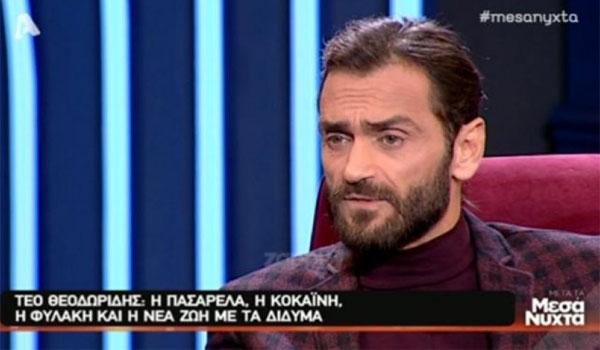 Τεό Θεοδωρίδης: Τα ναρκωτικά, η σύλληψη για την κοκαϊνη και τα έξι χρόνια στη φυλακή