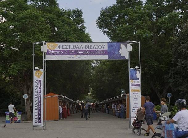 Βόλτα στο 45ο Φεστιβάλ Βιβλίου στο Ζάππειο. Μία βόλτα που αξίζει να κάνεις