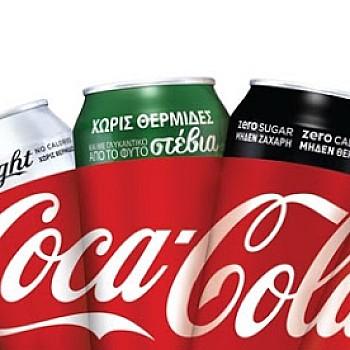 Αυτή είναι η νέα Coca-Cola με στέβια που κυκλοφόρησε σε παγκόσμια πρεμιέρα στην Ελλάδα