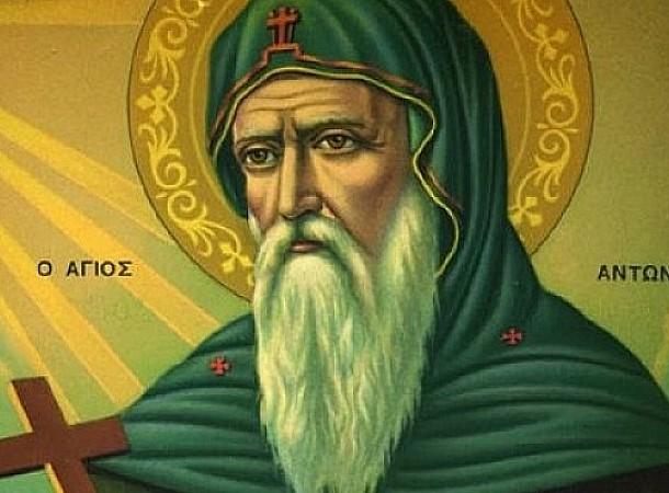 Σήμερα 17 Ιανουαρίου γιορτάζει ο Άγιος Αντώνιος - Ο θαυμαστός βίος και τα θαύματα