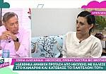 """Χριστίνα Αλεξανιάν: Η απόφασή της να παντρευτεί και το """"Λόγω Τιμής"""""""