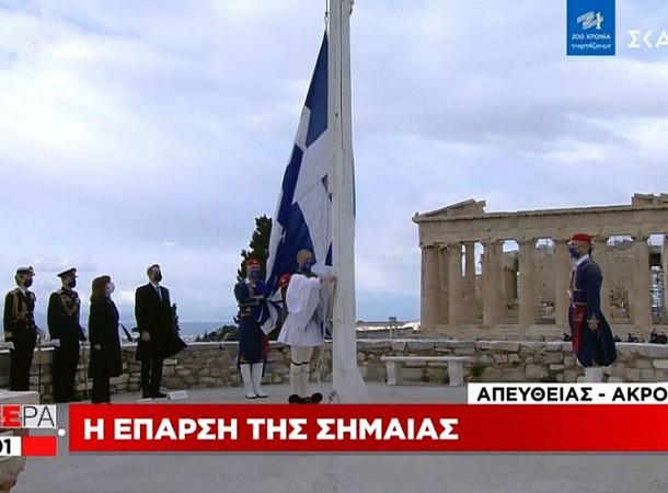 25η Μαρτίου: Συγκίνηση στην έπαρση της σημαίας στην Ακρόπολη