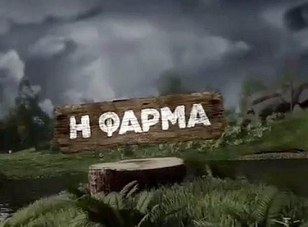 Φάρμα: Ο Σάκης Τανιμανίδης αποκαλύπτει το παρασκήνιο από την αποχώρηση του Ερωτόκριτου