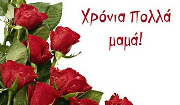 Γιορτή της Μητέρας: Χρόνια πολλά σε όλες τις μαμάδες!