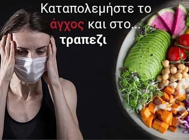 Κορονοϊός: Ποιες τροφές μειώνουν το στρες - Χρήσιμες συμβουλές