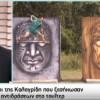 "Nomads: Σάλος με τη νίκη της Νατάσας Καλογρίδη! ""Έκλεψε"" στο Ντα Βίντσι;"