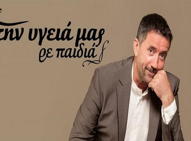 Σπύρος Παπαδόπουλος: Ανακοίνωσε το τέλος του Στην Υγεία Μας μετά από 17 χρόνια