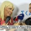 Η Σταμάτη τρολάρει την Σπυροπούλου: Σε τρώει ο κ…ος σου! Βολεύτηκες πάλι